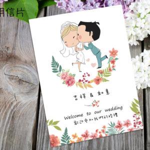 【花漾】喜帖 PN.756