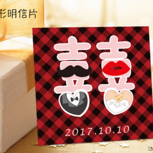 【可愛雙囍】喜帖 PN.369