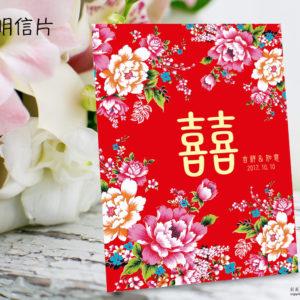 【花開富貴】喜帖 PN.773