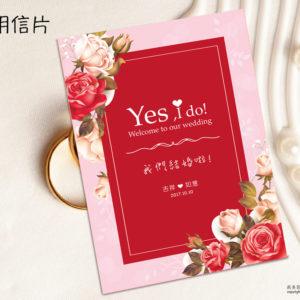 【玫瑰】喜帖 PN.776