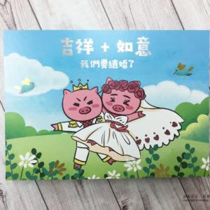 【豬事如意】喜帖 PN.680