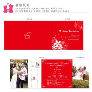 【照片主題.歸宿】喜帖 WN.507