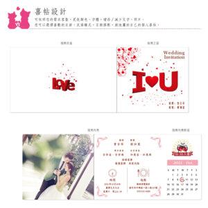 【IOU】喜帖 WN.516