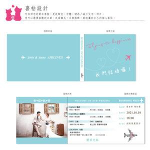 【飛向幸福】喜帖 WN.519