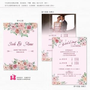 【花的秘密】喜帖 PN.777