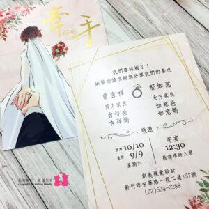 【牽手】喜帖 PN.781