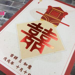【大紅花轎】喜帖 PN.783