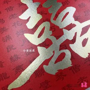 【大囍】PN.354