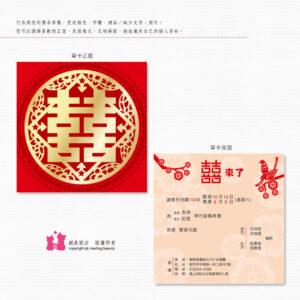 【圓囍】PN.379